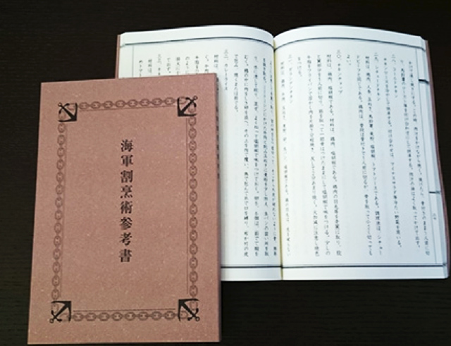 """Kaigun Kappojutsu Sankosho"" (the reference book of navy cooking technique)"